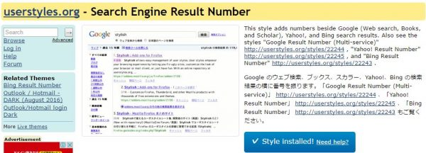 Search Engine Result Number